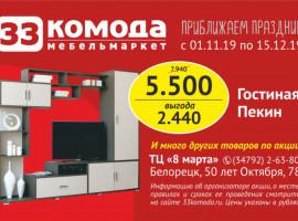Мебельмаркет «33комода»