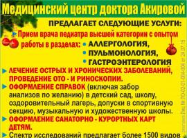 «Мед.центр доктора Акировой»