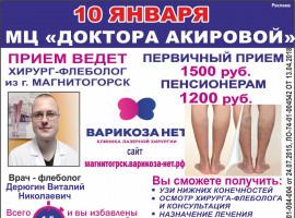 МЦ «ДОКТОРА АКИРОВОЙ»