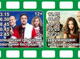 Кино-афиша с 12.12 по 18.12