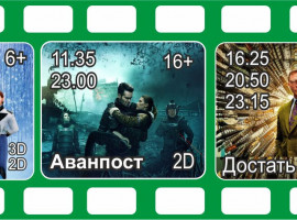Киноафиша с 28.11 по 04.12