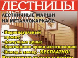 Производство и установка лестниц в г.Белорецк