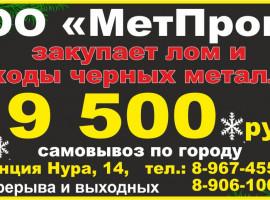 ООО «МетПром» закупает металлолом