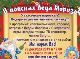 Детская игровая комната «Мир Детства» приглашает на празднование нового года.