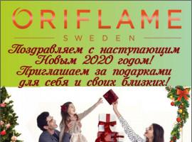 Компания «Орифлейм»