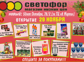 Открытие нового магазина «Светофор»