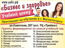 Учебный центр «Бизнесс и здоровье»