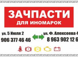 магазин «ГАРАЖ» автозапчасти