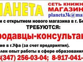 сеть магазинов «Планета»