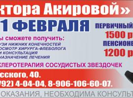МЦ «Доктора Акировой» прием врача-флеболога