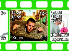 Киноафиша с 23.01. по 28.01.