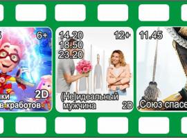 Киноафиша с 16.01 по 22.01