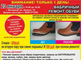 Ремонт обуви г.Киров