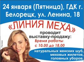 Выставка-продажа «Линия меха»