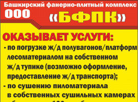 ООО «Башкирский фанерно-плитный комплекс»