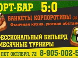 Спорт-бар «5:0»