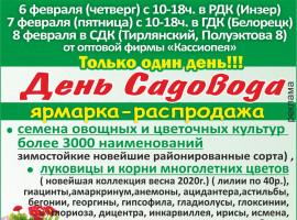 Ярмарка-распродажа «День Садовода»