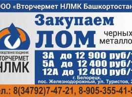 ООО «Вторчермет» закупает лом
