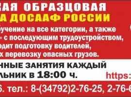 АвтоШкола «ДОСААФ» приглашает на обучение