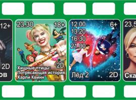 Киноафиша с 20.02 по 26.02