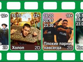 Киноафиша с 30.01 по 05.02