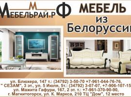 Салон «МебельРай РФ»