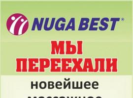 Массажное оборудование «НУГА-БЕСТ»