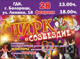 Цирк «Созвездие»