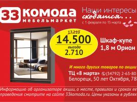 Мебельмаркет «33 Комода» приглашает обновить мебель
