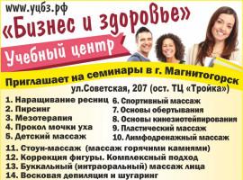 Учебный центр «Бизнес и здоровье» приглашает на семинары.
