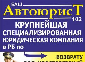 Юридическая компания «Автоюрист»