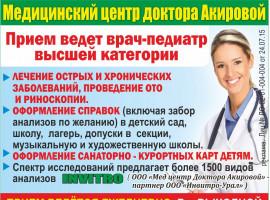 Мед.центр «Доктора Акировой»