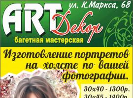Студия «АРТ-Декор»