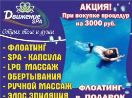 Фитнес-центр «Движение»
