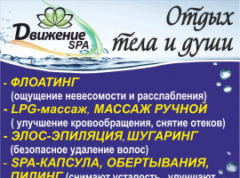 ФК «Движение» приглашает посетить процедуры