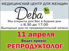 Мед.центр для женщин «Дева»