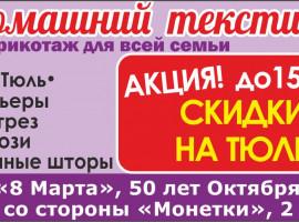 Магазин «Домашний текстиль»