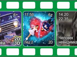 Киноафиша с 12.03 по 18.03