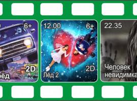 Киноафиша с 19.03 по 25.03