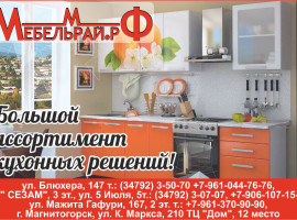 Мебельмаркет «МебельРай РФ»