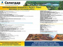 Вакансии ПАО «Селегдар»