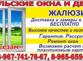 Компания «Уральские окна»