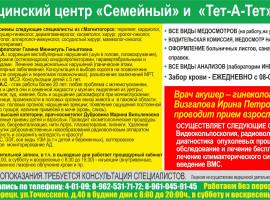 Мед.Центр «Семейный» и «Тет-А-Тет»