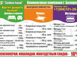 Клининговая компания «Golden hand»
