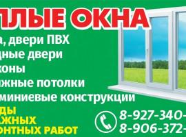Оконная компания «Теплые окна»