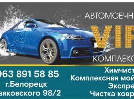 Автомоечный комплекс «VIP»