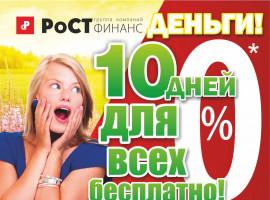Группа компаний «РоСТ Финанс»