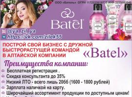 Компания «Батель»