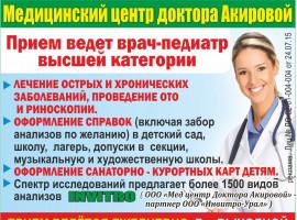Медицинский центр «Доктора Акировой»