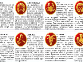 гороскоп на неделю с 20 по 26 июля
